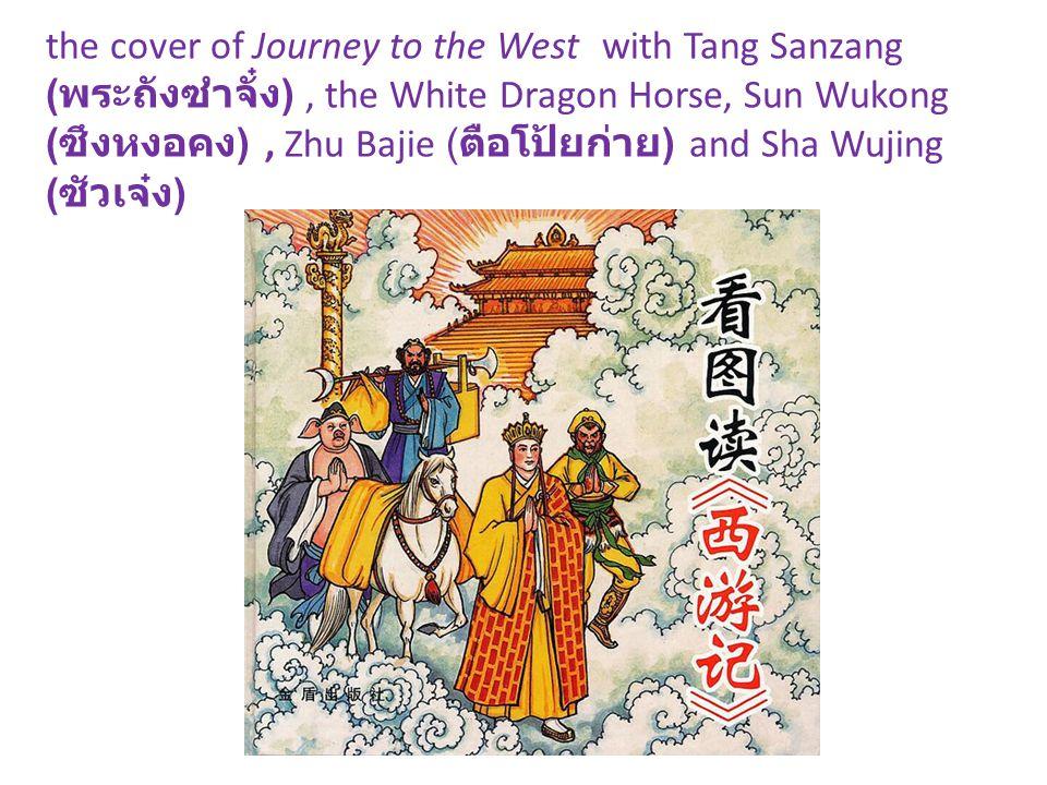 the cover of Journey to the West with Tang Sanzang (พระถังซำจั๋ง) , the White Dragon Horse, Sun Wukong (ซึงหงอคง) , Zhu Bajie (ตือโป้ยก่าย) and Sha Wujing (ซัวเจ๋ง)