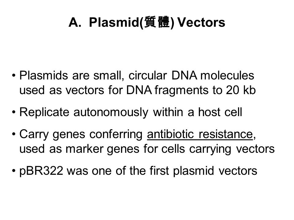 A. Plasmid(質體) Vectors Plasmids are small, circular DNA molecules used as vectors for DNA fragments to 20 kb.