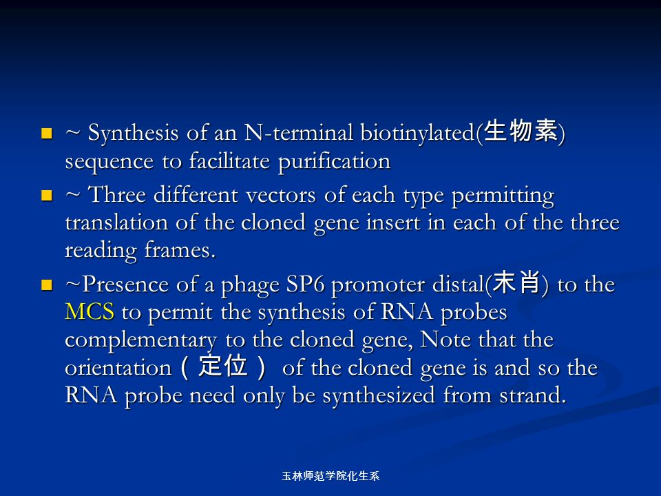 ~ Synthesis of an N-terminal biotinylated(生物素) sequence to facilitate purification