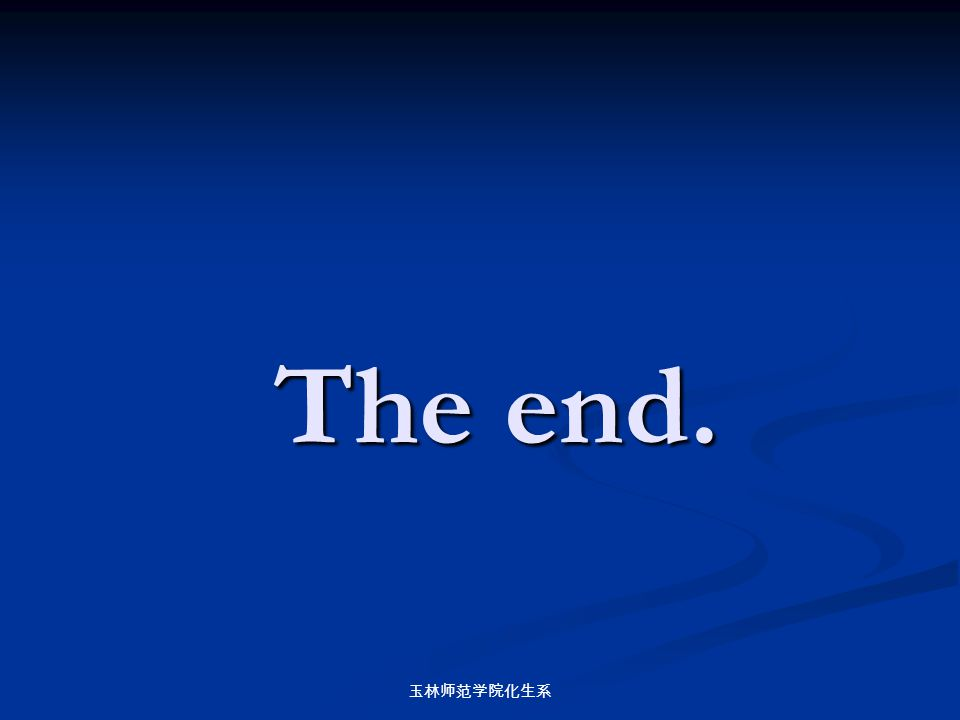The end. 玉林师范学院化生系