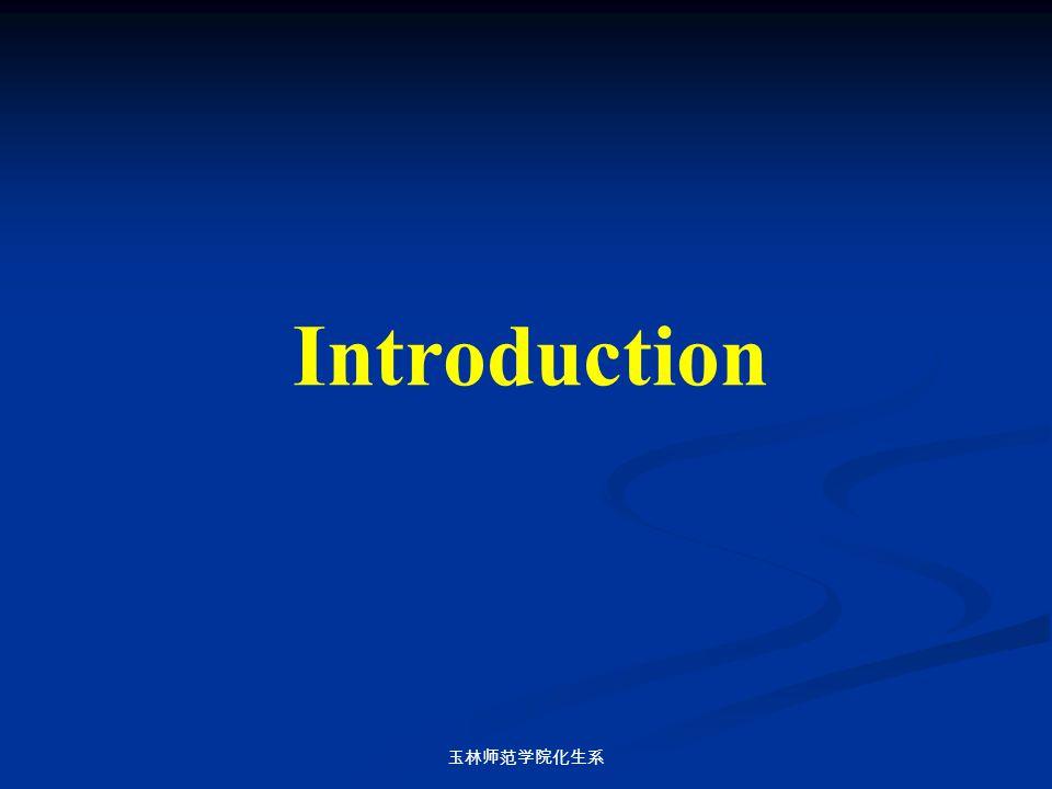 Introduction 玉林师范学院化生系