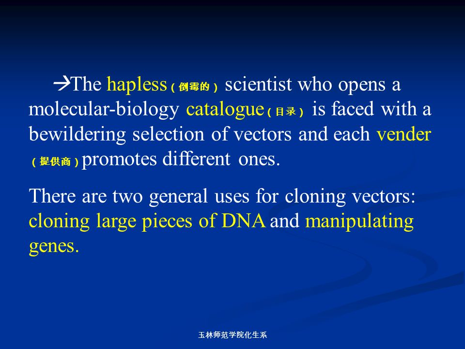 The hapless(倒霉的) scientist who opens a molecular-biology catalogue(目录) is faced with a bewildering selection of vectors and each vender (提供商)promotes different ones.