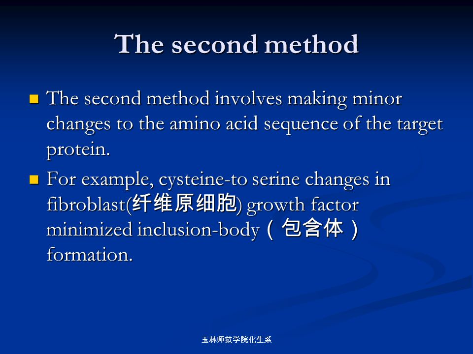The second method The second method involves making minor changes to the amino acid sequence of the target protein.