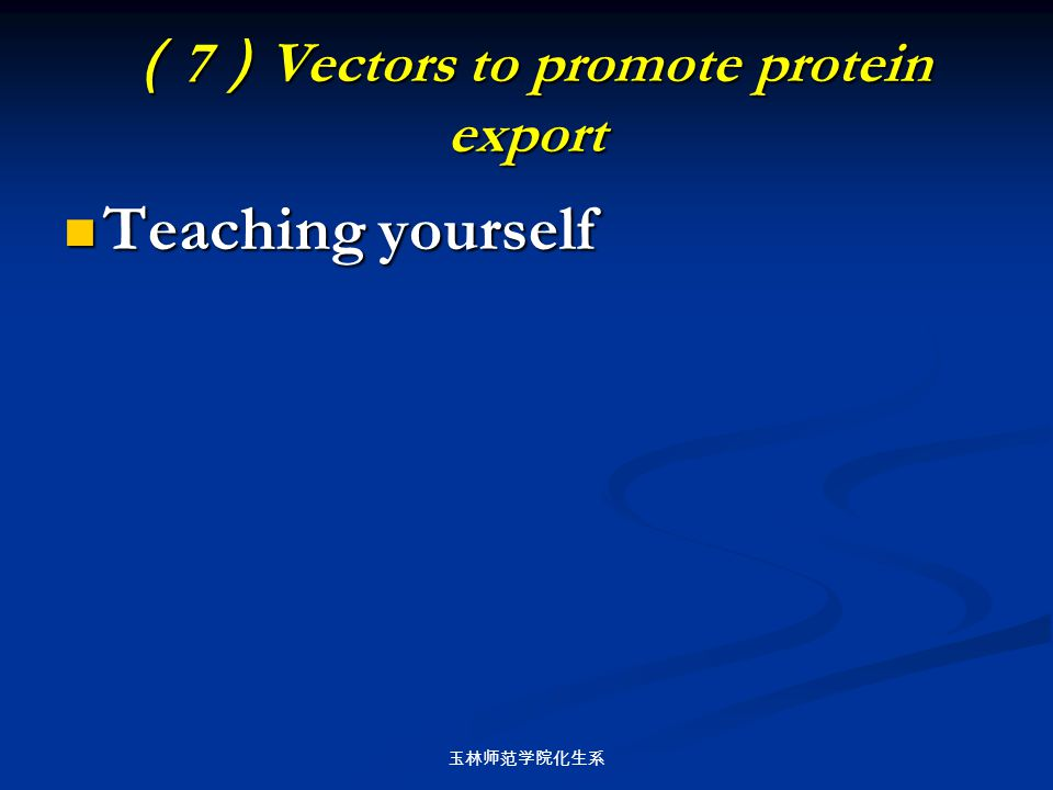 (7)Vectors to promote protein export