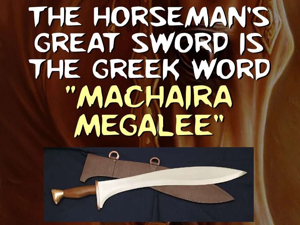 The horseman's great sword is the Greek word Machaira Megalee