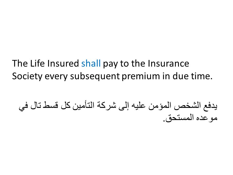 The Life Insured shall pay to the Insurance Society every subsequent premium in due time.