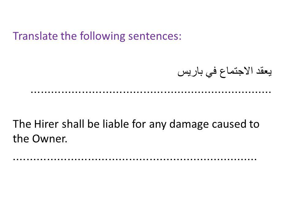 Translate the following sentences: يعقد الاجتماع في باريس