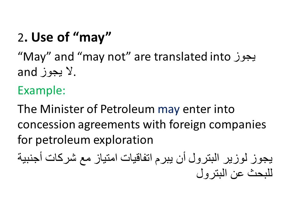 2. Use of may May and may not are translated into يجوز and لا يجوز.
