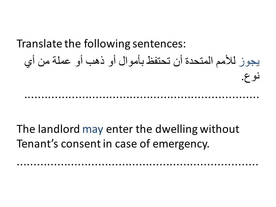 Translate the following sentences: يجوز للأمم المتحدة أن تحتفظ بأموال أو ذهب أو عملة من أي نوع.
