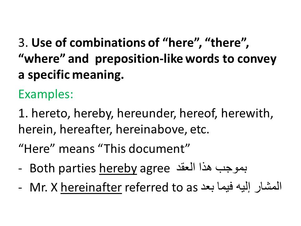 3. Use of combinations of here , there , where and preposition-like words to convey a specific meaning.