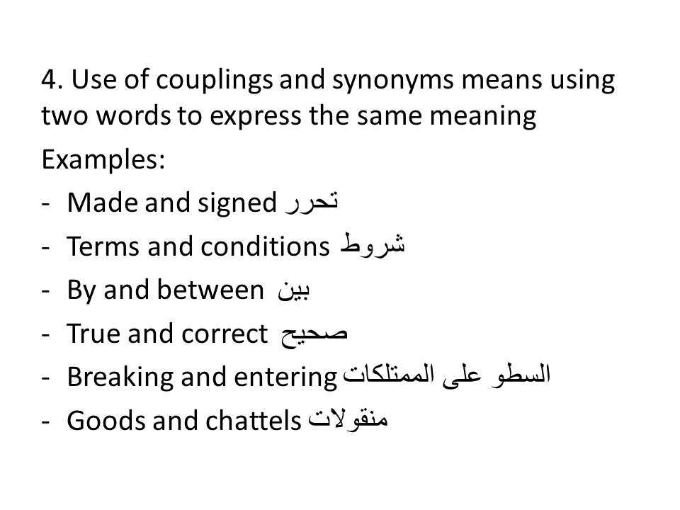 4. Use of couplings and synonyms means using two words to express the same meaning