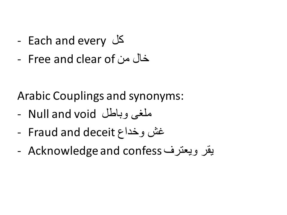 Each and every كل Free and clear of خال من. Arabic Couplings and synonyms: Null and void ملغى وباطل.