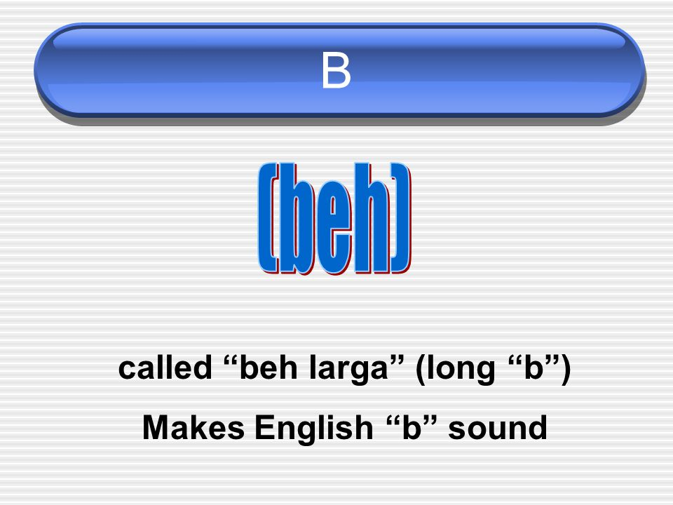 called beh larga (long b ) Makes English b sound