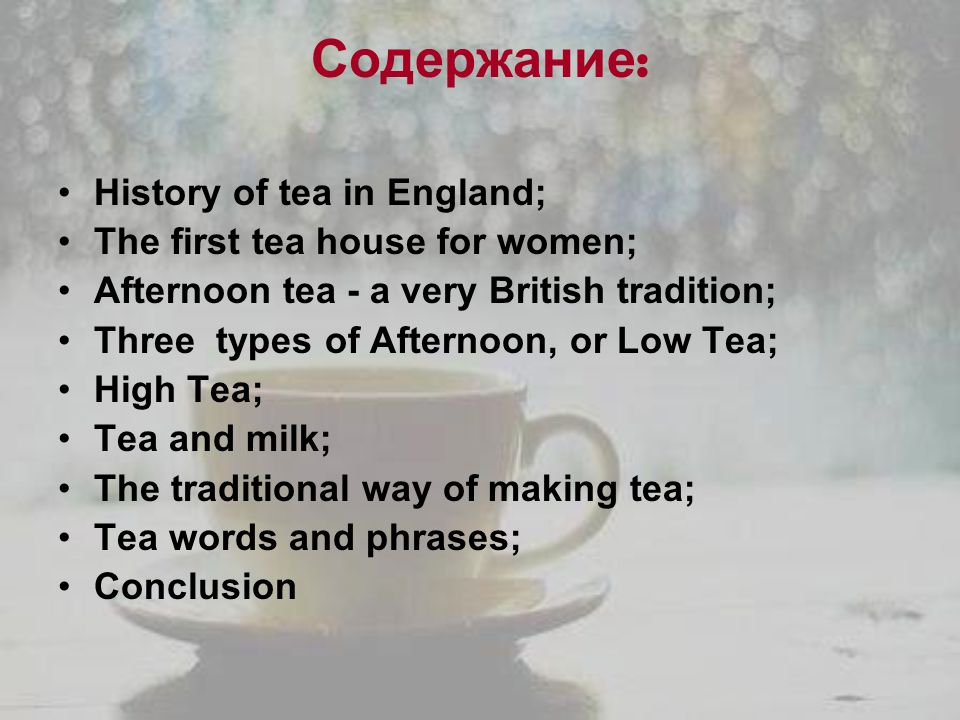 Содержание: History of tea in England; The first tea house for women;
