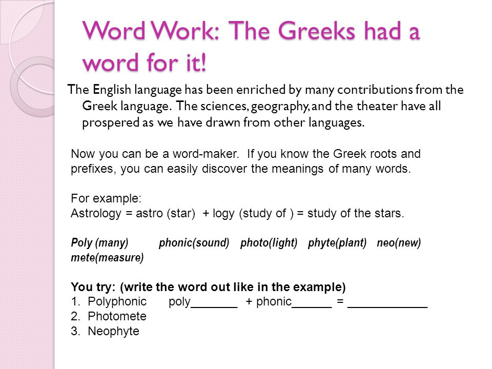 Word Work: The Greeks had a word for it!