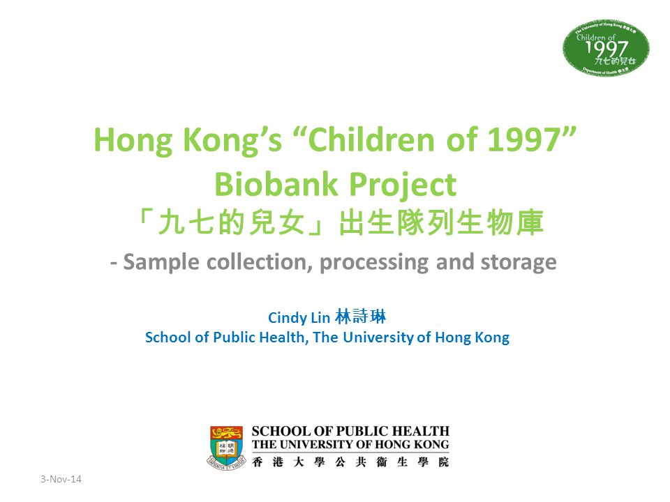 Hong Kong's Children of 1997 Biobank Project 「九七的兒女」出生隊列生物庫