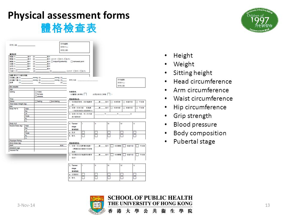 Physical assessment forms 體格檢查表