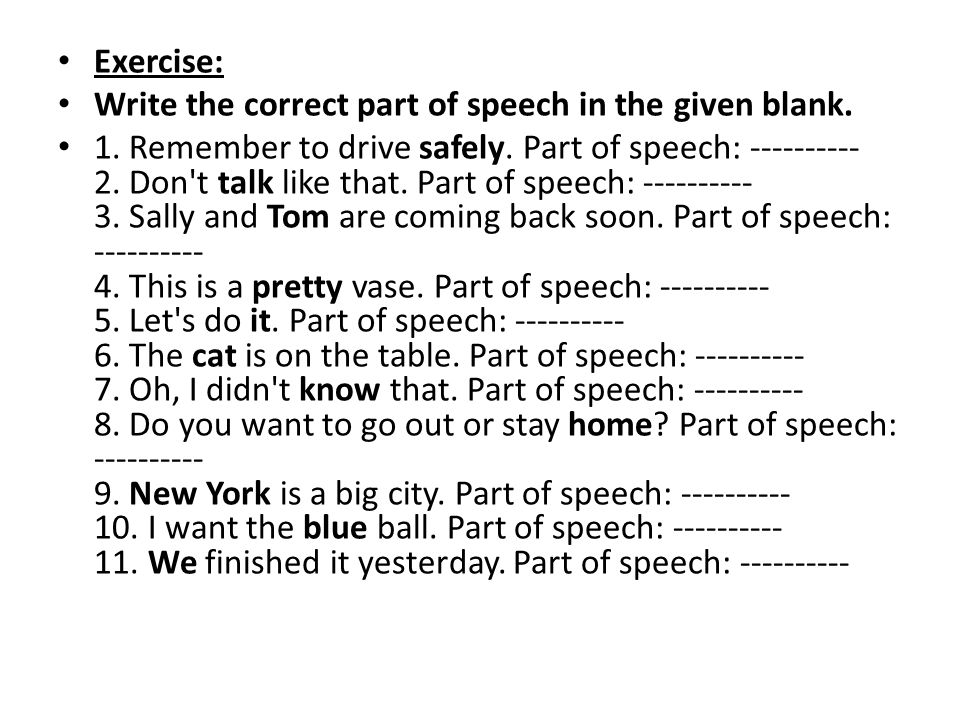 Exercise: Write the correct part of speech in the given blank.