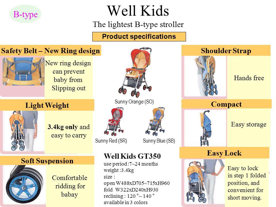 Well Kids The lightest B-type stroller