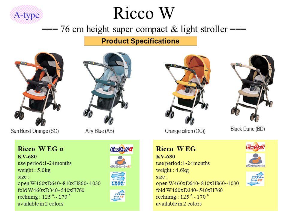 Ricco W === 76 cm height super compact & light stroller ===