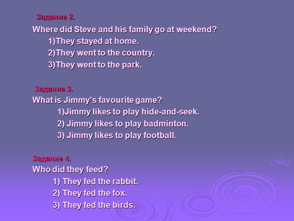 Задание 2. Where did Steve and his family go at weekend