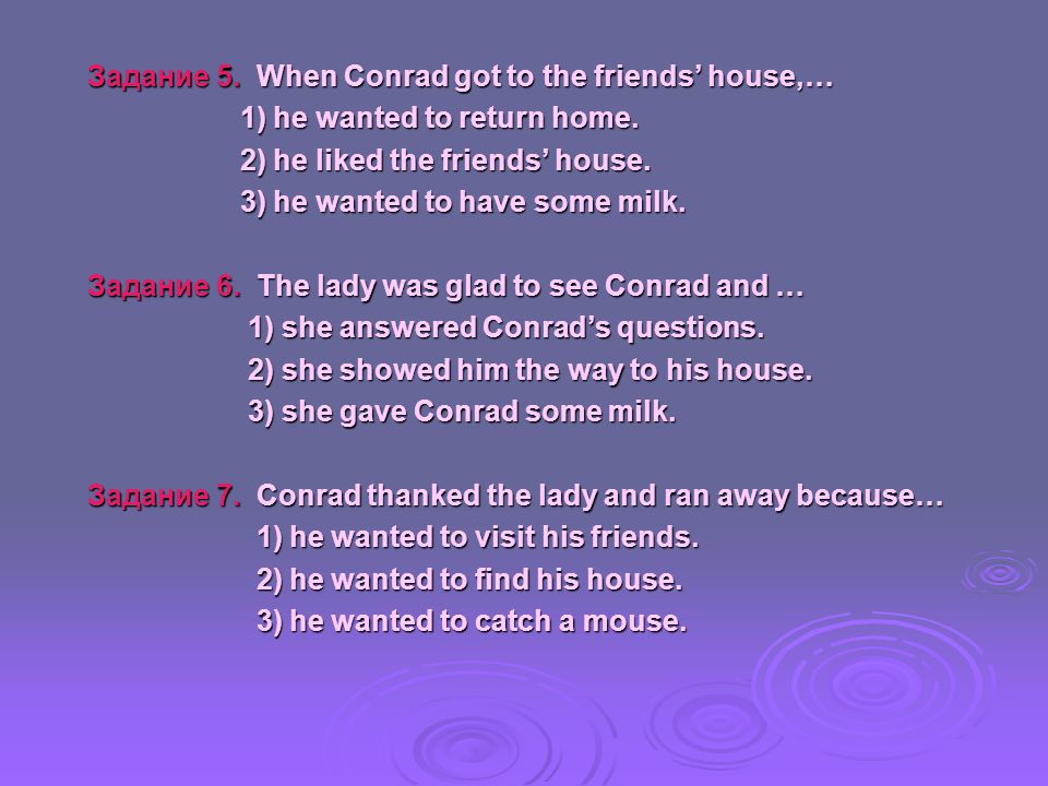 Задание 5. When Conrad got to the friends' house,…