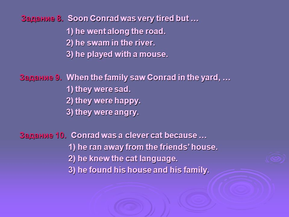 Задание 8. Soon Conrad was very tired but …