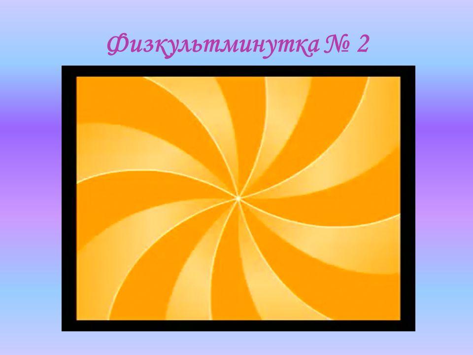 Физкультминутка № 2