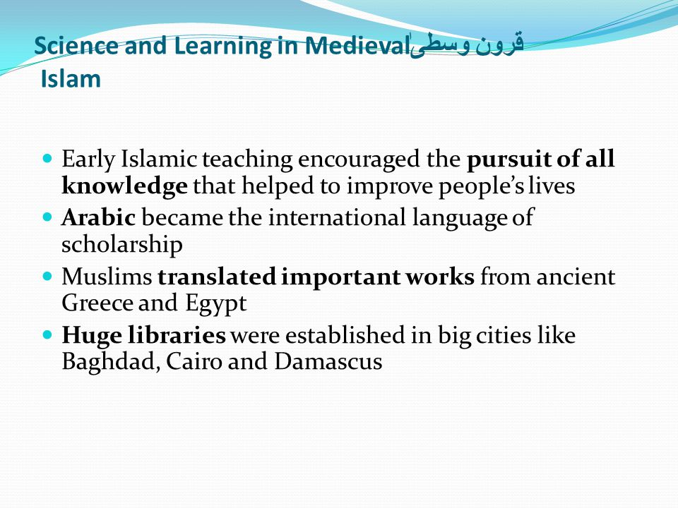 Science and Learning in Medievalقرون وسطیٰ Islam