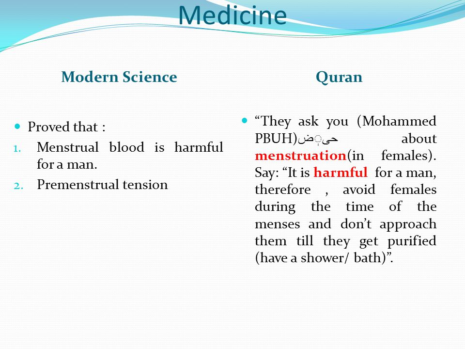 Medicine Modern Science Quran Proved that :
