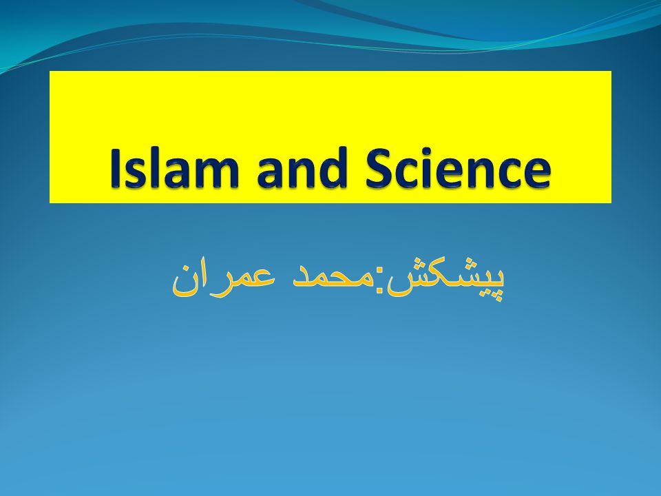 Islam and Science پیشکش:محمد عمران
