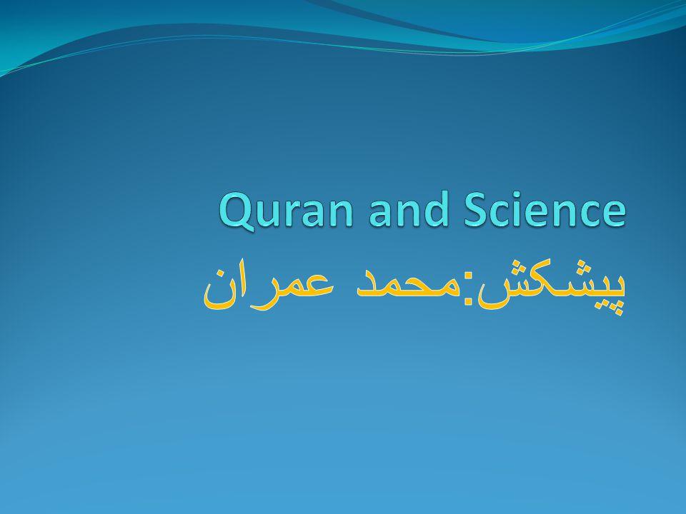 Quran and Science پیشکش:محمد عمران