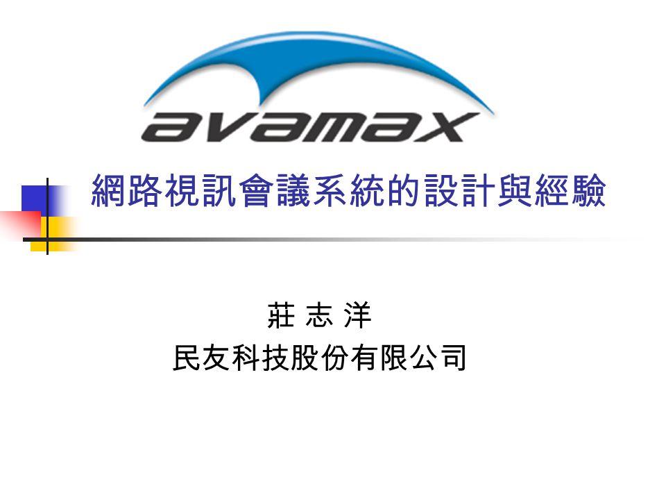 網路視訊會議系統的設計與經驗 莊 志 洋 民友科技股份有限公司