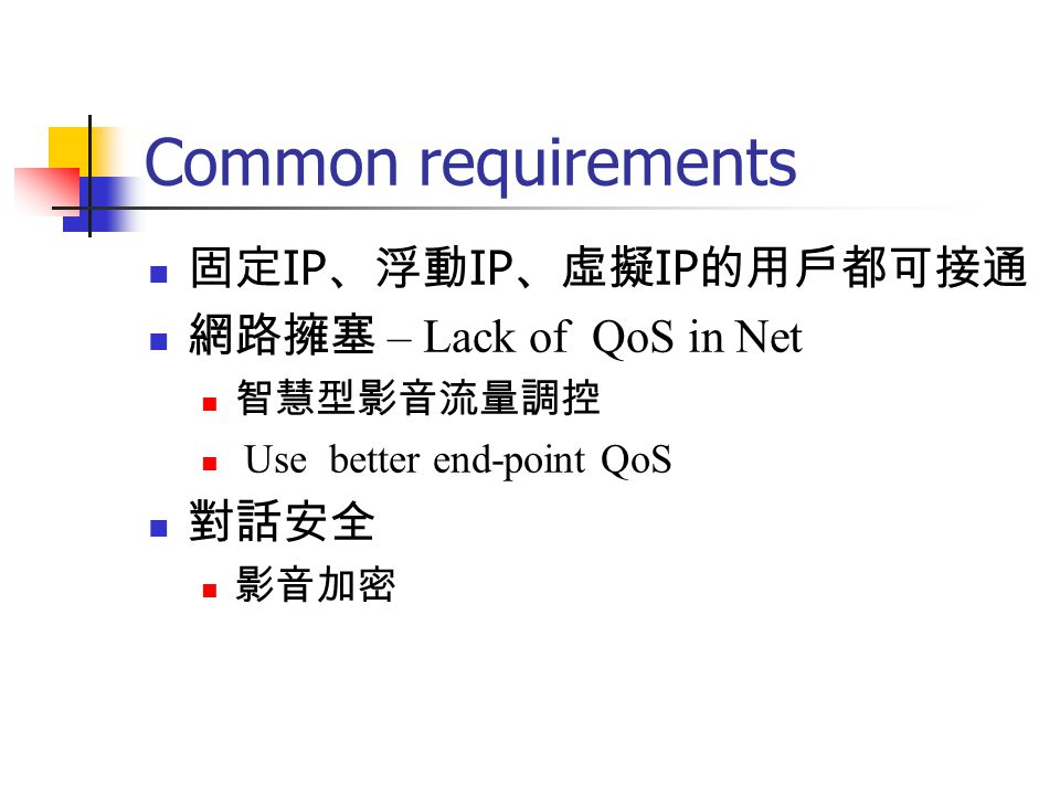 Common requirements 固定IP、浮動IP、虛擬IP的用戶都可接通 網路擁塞 – Lack of QoS in Net