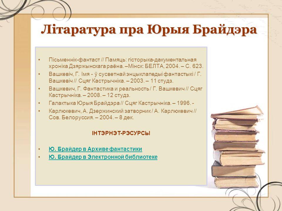 Літаратура пра Юрыя Брайдэра