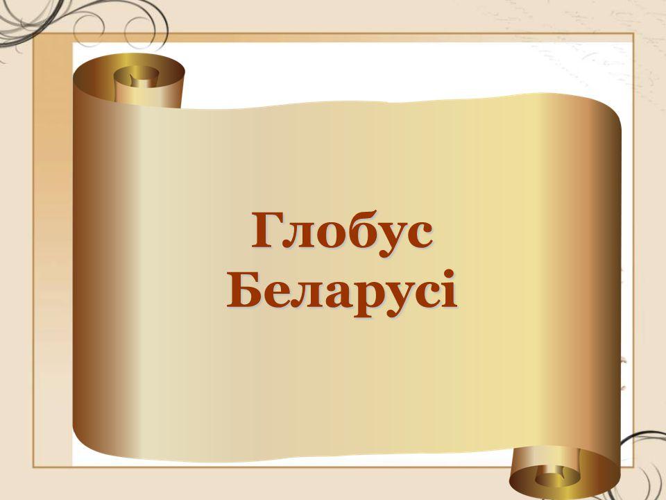 Глобус Беларусі 101