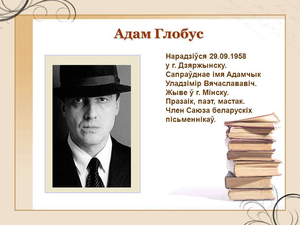 Адам Глобус Нарадзіўся 29.09.1958 у г. Дзяржынску.