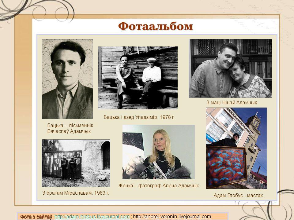 Фотаальбом З маці Нінай Адамчык Бацька і дзед Уладзімір. 1978 г.