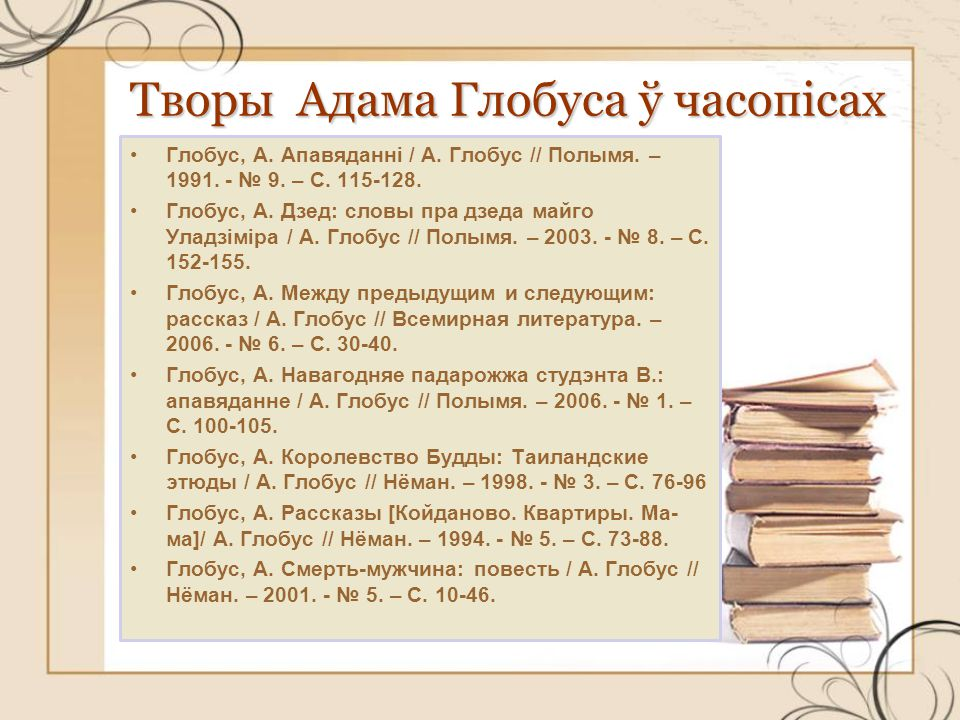 Творы Адама Глобуса ў часопісах