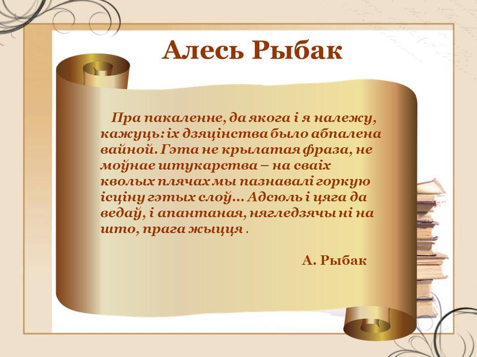 Алесь Рыбак