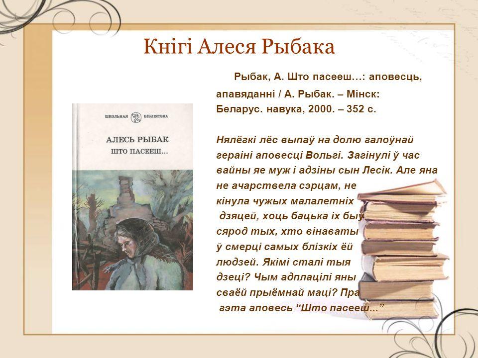 Кнігі Алеся Рыбака Рыбак, А. Што пасееш…: аповесць,