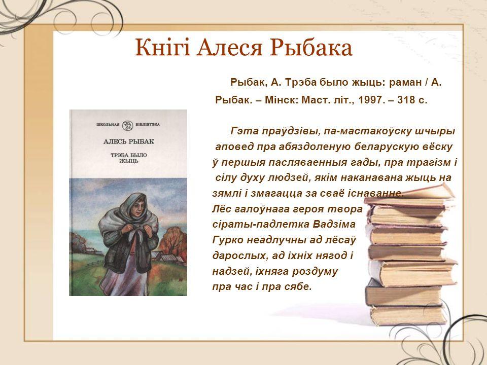 Кнігі Алеся Рыбака Рыбак, А. Трэба было жыць: раман / А.