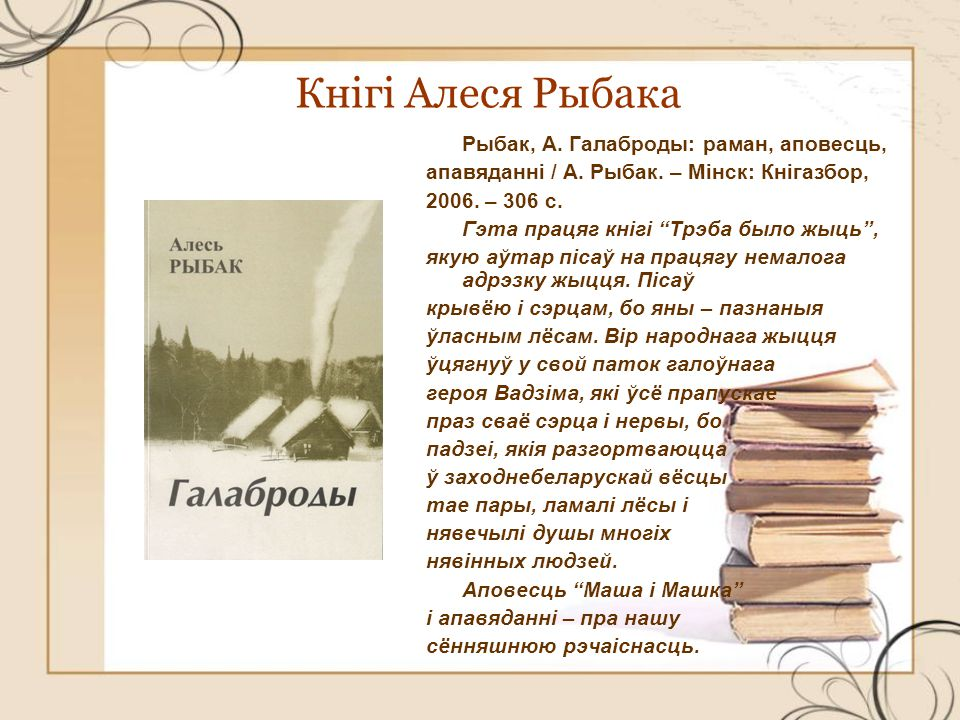 Кнігі Алеся Рыбака Рыбак, А. Галаброды: раман, аповесць,