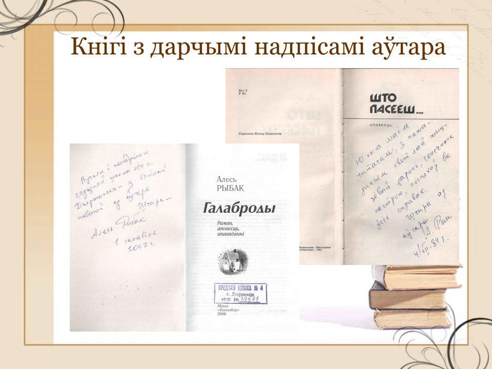 Кнігі з дарчымі надпісамі аўтара