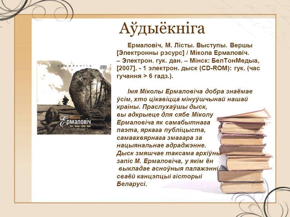 Аўдыёкніга Ермаловіч, М. Лісты. Выступы. Вершы