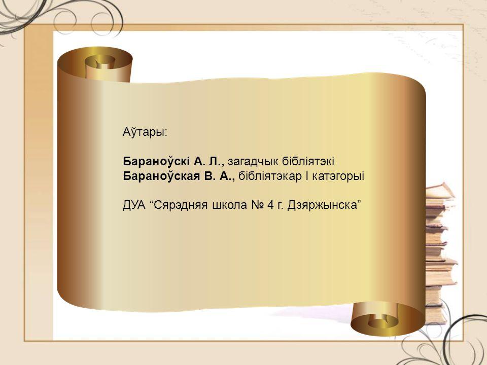 Аўтары: Бараноўскі А. Л., загадчык бібліятэкі. Бараноўская В.