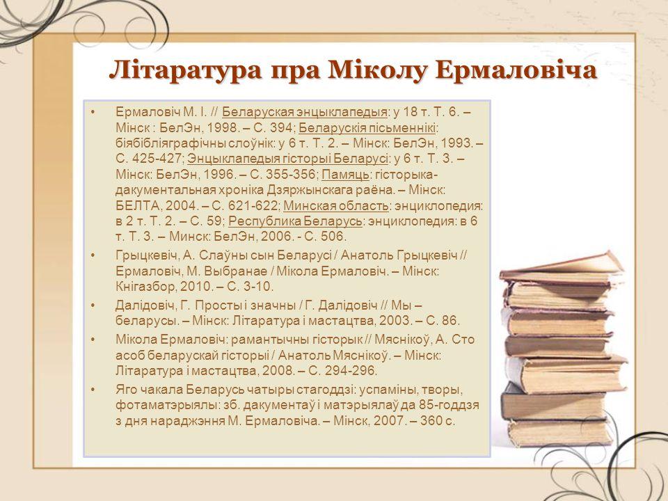 Літаратура пра Міколу Ермаловіча