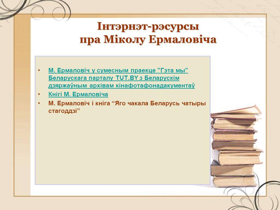 Інтэрнэт-рэсурсы пра Міколу Ермаловіча