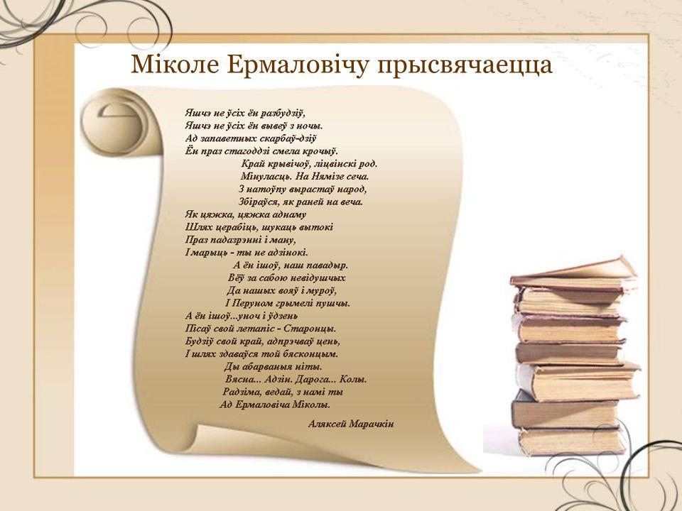 Міколе Ермаловічу прысвячаецца