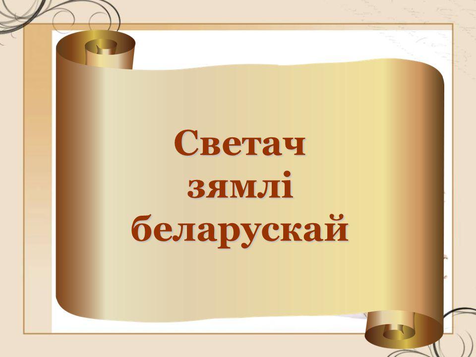 Светач зямлі беларускай